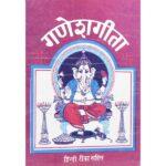 Ganesh Geeta Book