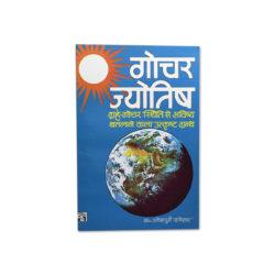Gochar Jyotish Book