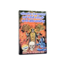 Gopniya Tantra Sadhana Aur Totke Book