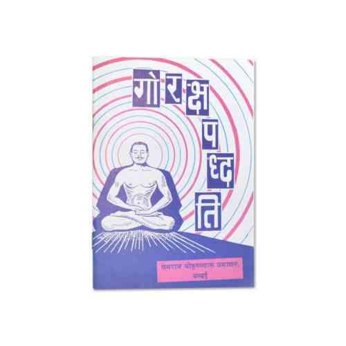 Goraksh Paddhati Book