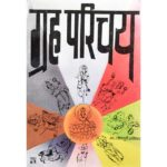 Graha Parichay Book