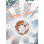 Grahagochar Jyotish Book