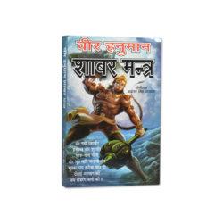 Hanuman Shabar Mantra Book