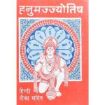 Hanumjajyotish Book