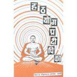 Hath Yoga Pradipika Book