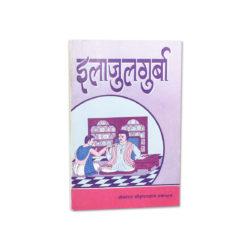 Ilajulgurba Book