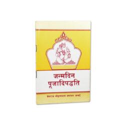 Janamdin Pujadipaddhati Book