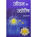 Jeevan Aur Jyotish Book