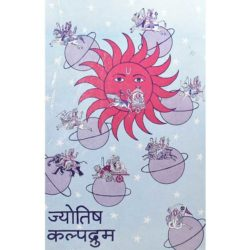 Jyotish Kalpdroom Book