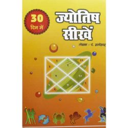 Jyotish Sikhen Book
