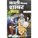 Kali Vilas Shabar Mantra Book
