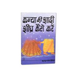 Kanya Ki Shadi Kaise Karein Book