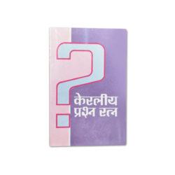 Keraliya Prashna Ratna Book