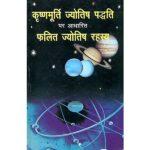 Krishnamurti Jyotish Paddhati Book