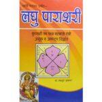 Laghu Parashari Book