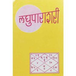 Laghuparashari Book