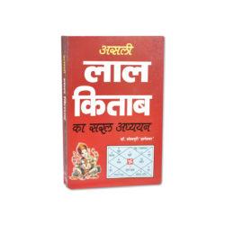 Lal Kitab Ka Saral Adhyan Book