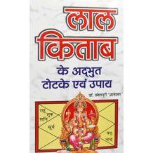 Lal Kitab Ke Adbhut Totke Aivam Upaay Book