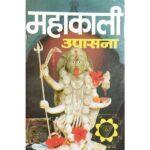 Mahakali Upasana Book
