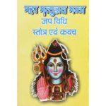 Mahamrityunjay Mantra Stotra Aur Kavach Book