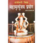 Mahamrityunjay Prayog Book