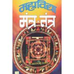 Mahavidya Mantra Tantra Book