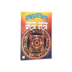 Mahavidya Mantra Tantra Book
