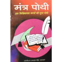 Mantra Pothi Book