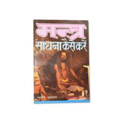 Mantra Sadhana Kaise Karein Book