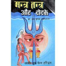 Mantra Tantra Aur Totke Book