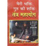 Meri Bhakti Guru Ki Shakti Tantra Mahayog Book