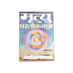 Mrityu Aur Parlok Yatra Book