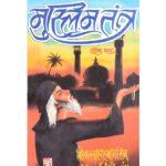 Muslim Tantra Book