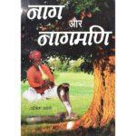Naag Aur Naagmani Book