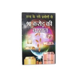 Nabbe Karod Ki Barsat Book