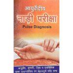Nadi Pariksha Book