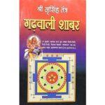 Narsingh Tantra Garhwali Shabar Book