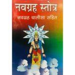 Navagraha Stotra Book