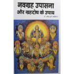 Navagraha Upasana Aur Grahdosh Ke Upay Book