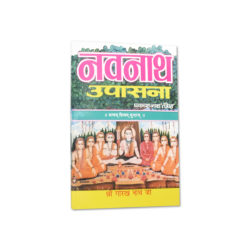 Navnath Upasana Book