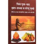 Nitya Puja Paath Hawan Sandhya Book