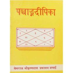 Panchangdipika Book