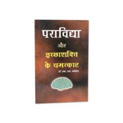 Paravidya Aur Ichchhashakti Ke Chamatkar Book