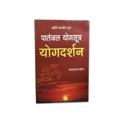 Patanjal Yogsutra Yogdarshan Book