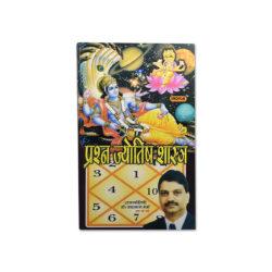 Prashan Jyotish Shastra Book
