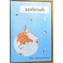 Prashanshiromani Book