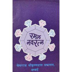 Ramal Navaratna Book