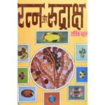 Ratn Aur Rudraksha Book