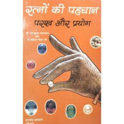 Ratno Ki Pehchan Parakh Book