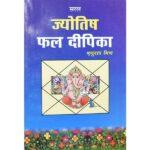 Saral Jyotish Phal Dipika Book